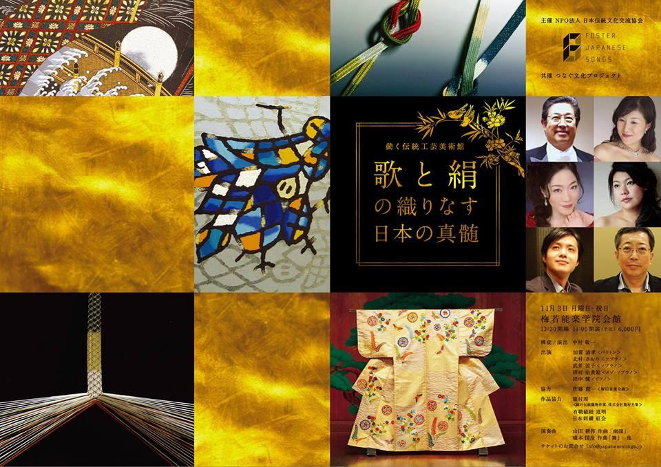 20141103_歌と絹の織りなす日本の真髄 〜動く伝統工芸品美術館〜_告知