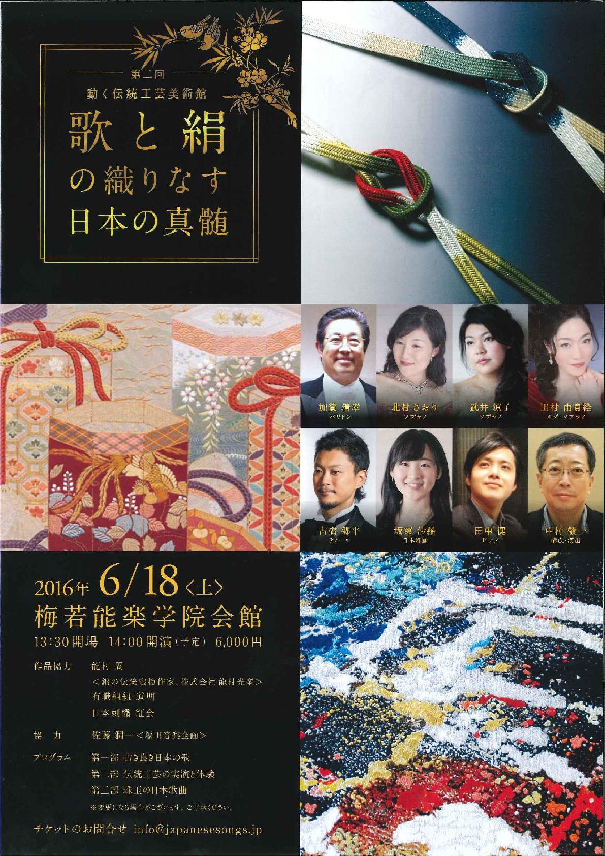 「歌と絹の織りなす日本の真髄 〜第二回動く伝統工芸品美術館〜」チラシ