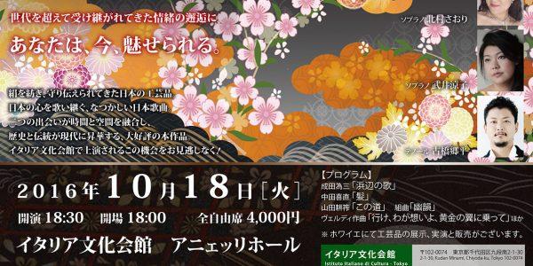 2016年10月18日(火)歌と絹Vol.3を開催いたします。